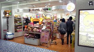 リラックマストア札幌店.JPG